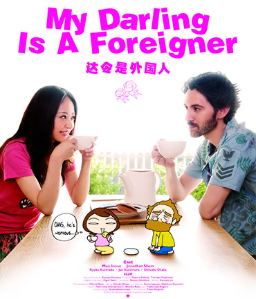 my darling is a foreigner movie