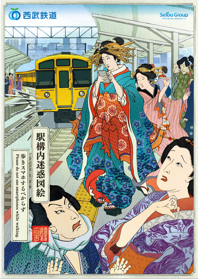Japan Seibu Railway Manner Poster