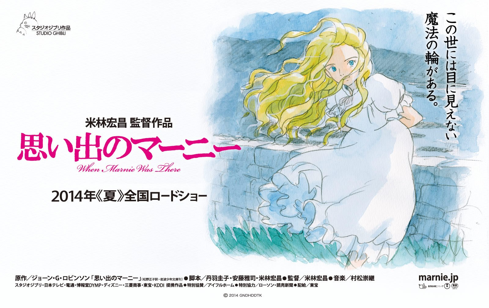 omoide no marnie when marnie was there